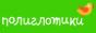 poliglotiki.ru