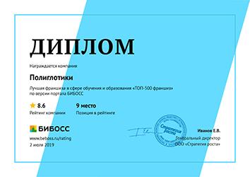 Лучшая франшиза в сфере обучения и образования «ТОП-500 франшиз» по версии портала БИБОСС