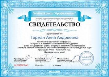 Лицензия полтиглотики №2