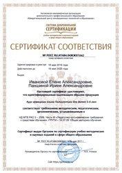 Лицензия полтиглотики №3