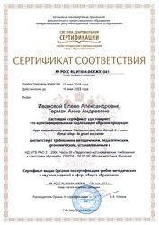 Лицензия полтиглотики №5